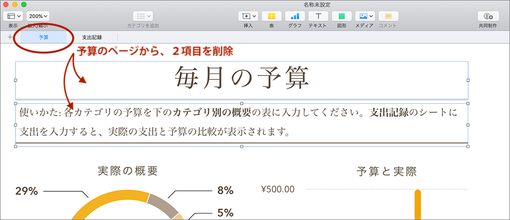 Numbers 家計 簿